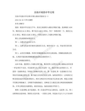 历劫不死的中华文明.doc