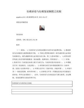 4题行政诉讼与行政复议制度之比较.doc