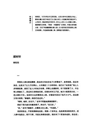 逆时针  徐则臣.pdf