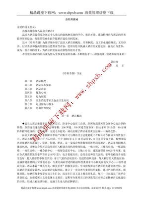 4310-《星级酒店完整培训手册》.doc