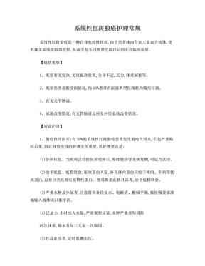 系统性红斑狼疮护理常规.doc