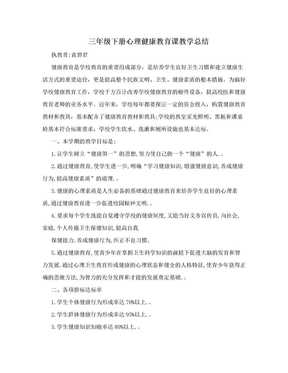 三年级下册心理健康教育课教学总结.doc
