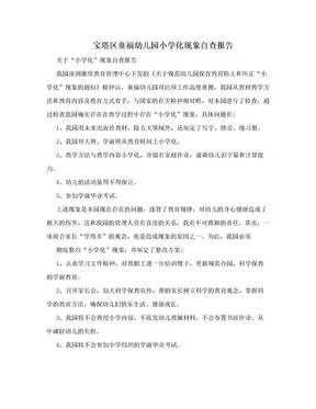 宝塔区童福幼儿园小学化现象自查报告.doc