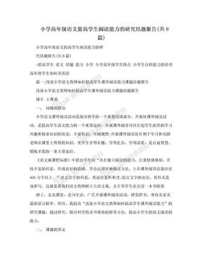小学高年级语文提高学生阅读能力的研究结题报告(共8篇).doc
