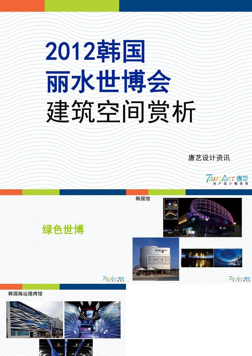 2012韩国丽水世博会建筑空间赏析.ppt