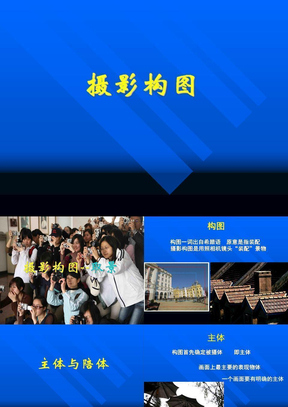 摄影构图 同济大学.ppt