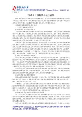 仲裁法论文:劳动争议调解法仲裁法评述.doc
