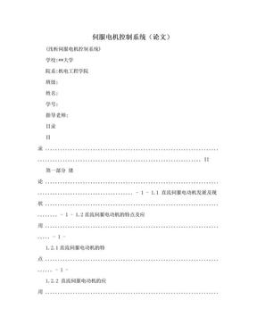 伺服电机控制系统(论文).doc