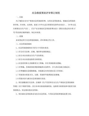 应急救援预案评审修订制度.doc