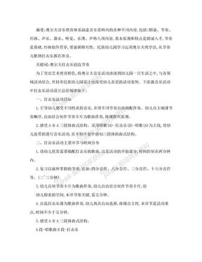 中班奥尔夫打击乐活动设计规律-音乐论文.doc