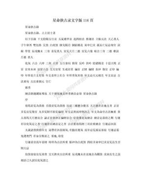 星命抉古录文字版116頁.doc