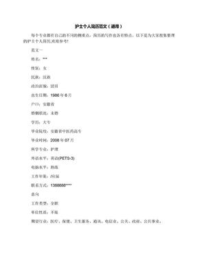 护士个人简历范文(通用).docx