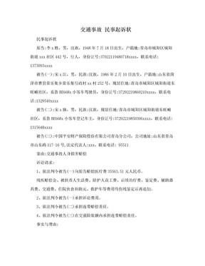 交通事故 民事起诉状.doc