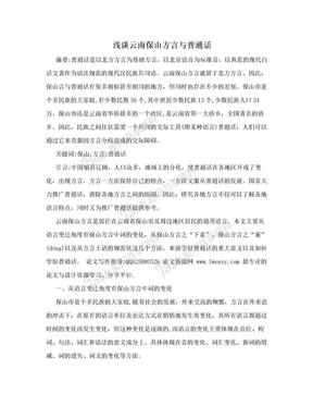 浅谈云南保山方言与普通话.doc