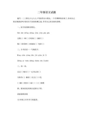 二年级语文下册期末试题.doc