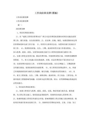 工作岗位职责牌(模板).doc
