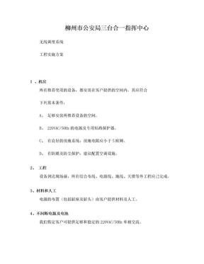柳州市公安局指挥中心无线调度系统施工方案.doc