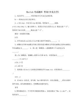 Matlab考试题库 答案(中北大学).doc