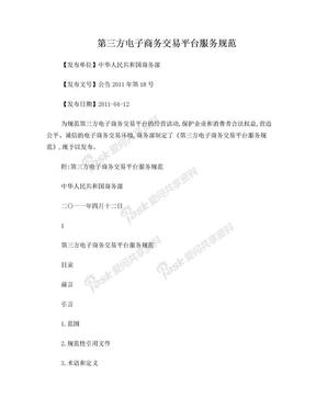 商务部公告2011年第18号 发布《第三方电子商务交易平台服务规范》.doc