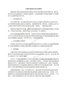 干部作风建设自查自纠报告.docx