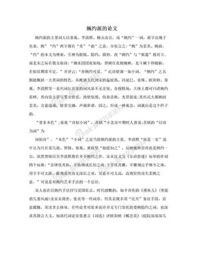 婉约派的论文.doc