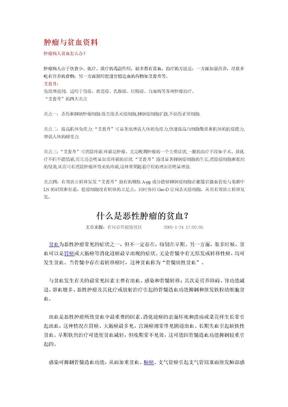 肿瘤与贫血资料.doc