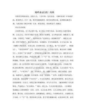 钝吟杂录[清] 冯班.doc