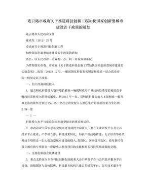 连云港市政府关于推进科技创新工程加快国家创新型城市建设若干政策的通知.doc