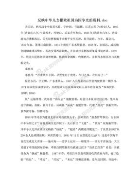 反映中华儿女报效祖国为国争光的资料.doc.doc