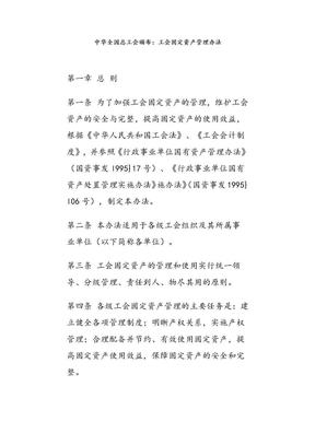 中华总工会-工会固定资产管理办法.doc