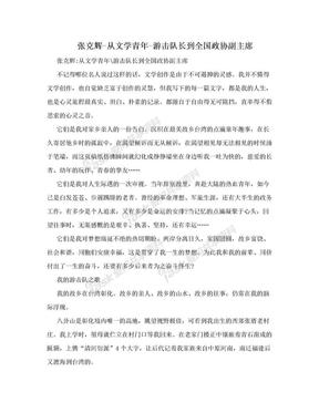 张克辉-从文学青年-游击队长到全国政协副主席.doc