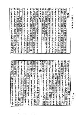 东夷考略 建州-辽海丛书续编(全五卷).pdf