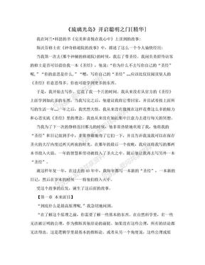 《琉璃光岛》开启聪明之门[精华].doc