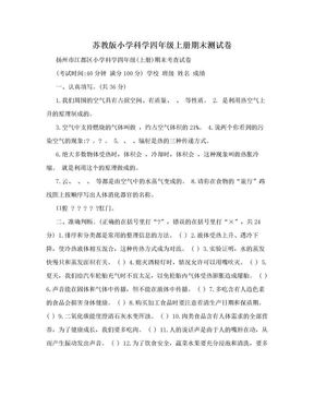 苏教版小学科学四年级上册期末测试卷.doc
