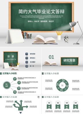 简约绿色黑板教育PPT模板.pptx