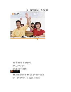 [初一数学]新初一数学广州.doc