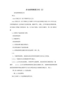 水电材料购销合同 (2).doc
