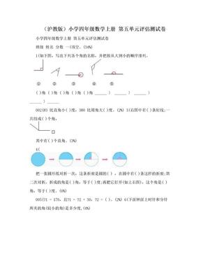 (沪教版)小学四年级数学上册 第五单元评估测试卷.doc