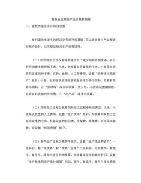 畜牧业生物资产会计核算例解.pdf