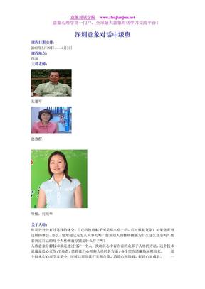深圳意象对话中级班3月29-4月3日 .doc