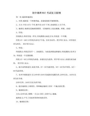 初中地理WAT考试复习提纲.doc