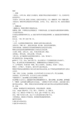初中物理化学生物知识点大集合(完整版).doc