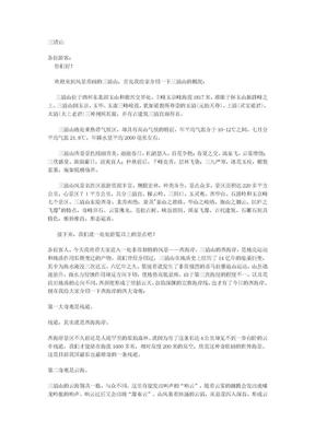 三清山导游词.doc