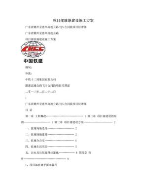 项目部驻地建设施工方案.doc