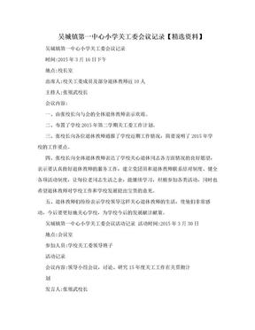 吴城镇第一中心小学关工委会议记录【精选资料】.doc