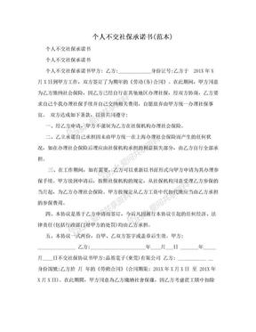 个人不交社保承诺书(范本).doc