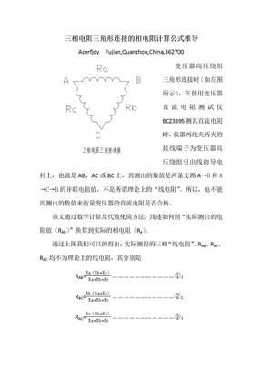 三相绕组三角形连接的相电阻计算.doc