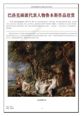 巴洛克画派代表人物鲁本斯作品欣赏.pdf