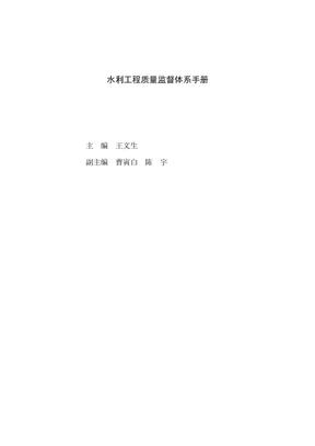 水利工程质量监督手册.doc
