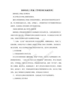 园林绿化工程施工管理控制[权威资料].doc